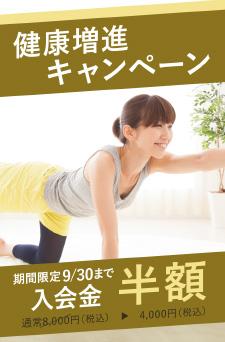 今こそ、運動習慣を身につけよう!イルチブレインヨガが9月に「健康増進キャンペーン」
